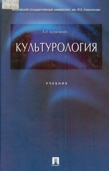 Культурология. Учебник. Альберт иванович кравченко. (культурология.