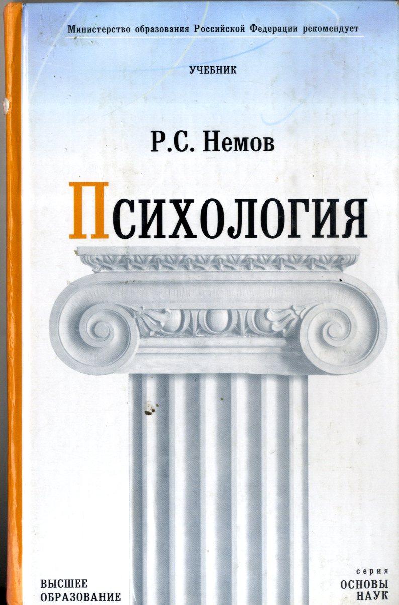 Р с немов психилогия 3 тома б/у, литература, аудиокниги, общественные и гуманитарные науки, психология